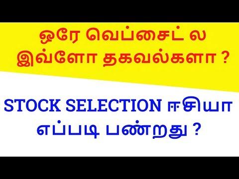 ONE WEBSITE Many INFORMATION? | STOCK SELECTION ஈசியா எப்படி பண்றது ? | Tamil Share