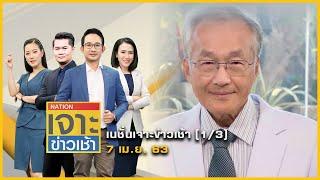 """""""หมอมนูญ"""" ยันไทยไม่แต่งตัวเลข ชี้ไม่นานยอดตายพุ่งแน่!   เนชั่นเจาะข่าว   7 เม.ย. 63   ช่วง 1"""