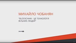 Михаил Чобанян: Blockchain - это технология свободных людей