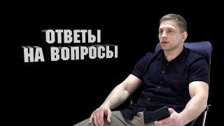Владислав Янковский | Ответы на вопросы | Вопросы чемпиону | Интервью | Чемпион NFG