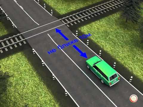 Правила остановки ТС перед переездом.