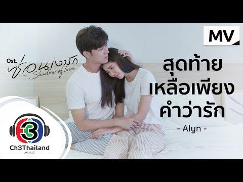 "Lyric""สุดท้ายเหลือเพียงคำว่ารัก (Soot Tai Leua Piang Kum Wah Ruk)"" by Alyn"