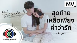 สุดท้ายเหลือเพียงคำว่ารัก Ost.ซ่อนเงารัก | Alyn | Official MV