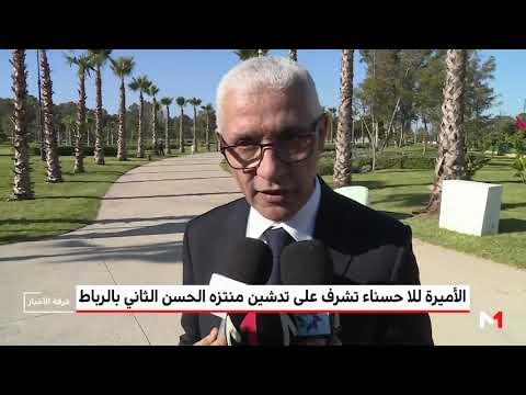 العرب اليوم - شاهد:الأميرة للا حسناء تشرف على تدشين منتزه الحسن الثاني في الرباط