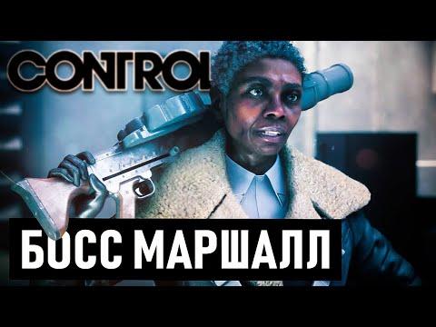 ОПЯТЬ БОЛЬ. БОСС МАРШАЛЛ! ФИНАЛ! Control THE FOUNDATION DLC Прохождение #8