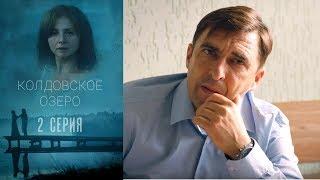 Колдовское озеро - Серия 2 /2018 / Сериал / HD