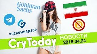 CryToday - Иран запретил Биткоин, Роскомнадзор против Телеграм. Новости Криптовалют
