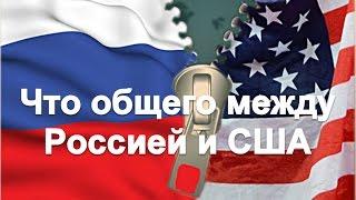 Что общего у России и США. Жизненные ценности, политика, деньги