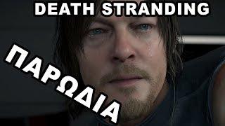 Death Stranding: Η παρωδία του τρέιλερ