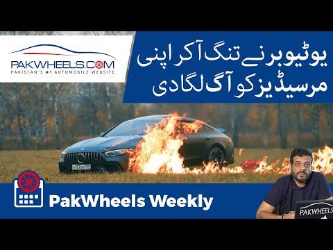 United Bravo Price Decreased | Youtuber Burns Down His Mercedes | PakWheels Weekly