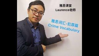 雅思写作词汇-Crime 犯罪