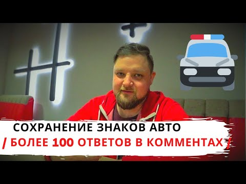 ПОСТАНОВКЕ НА УЧЕТ АВТОМОБИЛЯ 2020 - НОМЕРА НА ХРАНЕНИЕ В ГИБДД