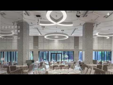 質˙彩白金花園酒店四季廳