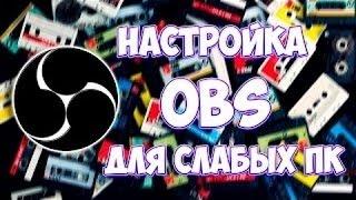 Как снимать видео через OBS Studio