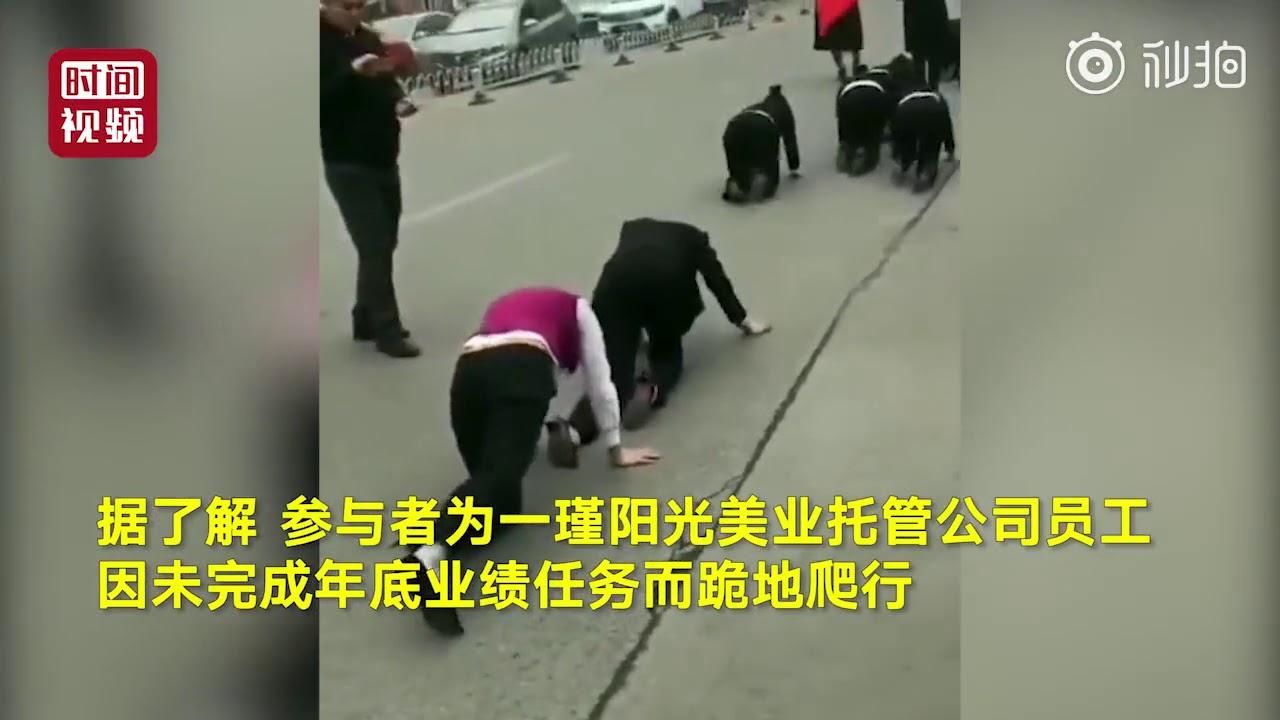 Наказание сотрудниц китайской компании