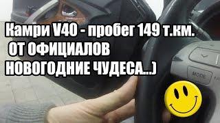 Камри V40 2008 г.  от официалов с пробегом 149 т.км