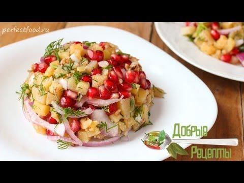 Салат с гранатом и орехами - рецепт постный
