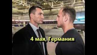Владимир Кличко ПРОТИВ Франческо Пьянеты