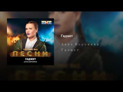 Песни ТНТ Анна Боронина-Гаджет