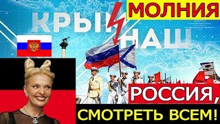 РОССИЯ, СМОТРЕТЬ ВСЕМ!!! ИДЕТ БОРЬБА за КРЫМ ... !!!