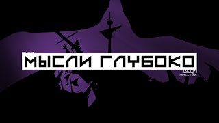 Detsl aka Le Truk - Мысли глубоко (James Oclahoma production)