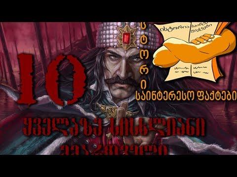 10 ყველაზე სისხლიანი მმართველი
