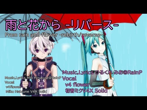雨と花から -リバース- (From rain and flower -rebirth/reverse-) /RainP feat.flower、初音ミク