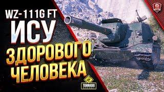 WZ-111G FT / ИСУ ЗДОРОВОГО ЧЕЛОВЕКА / ОБЗОР / ГАЙД