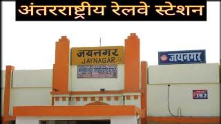 preview picture of video 'Jaynagar Railway Station in Bihar'