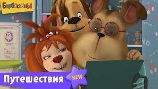 Барбоскины | Путешествия ⛵ Сборник мультфильмов для детей.