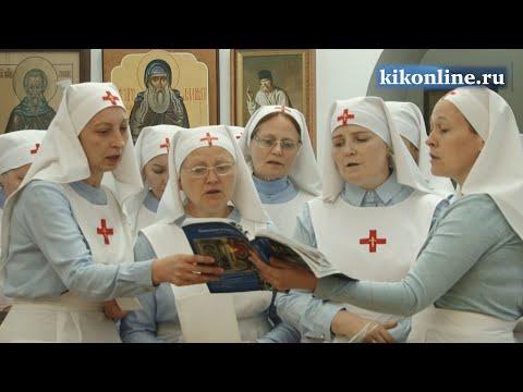 Православная служба милосердия