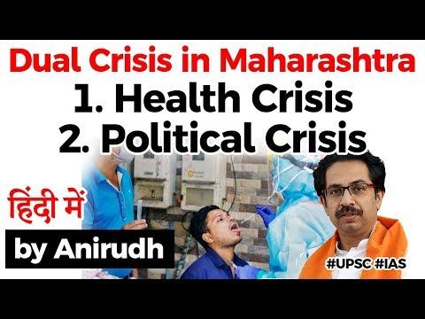 Dual Crisis in Maharashtra - Both Coronavirus crisis and Political turmoil hits Maharashtra state