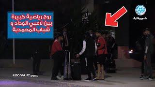 بهذه الطريقة غادر لاعبو الوداد بعد تعادلهم أمام شباب المحمدية في مركب محمد الخامس