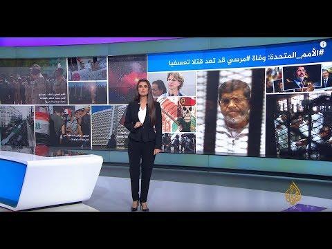 وفاة الرئيس مرسي