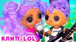 Клип ЛОЛ – ЭТО НЕ ТАК! Панки и Мария поют песню @Lady Kate! Мультик куклы ЛОЛ сюрприз LOL dolls