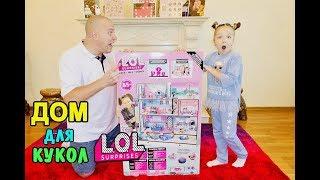 Папа НЕ РАЗРЕШАЕТ Валенсии ПОКУПАТЬ ДОМИК для Кукол ЛОЛ ! LOL Dolls Surprise NEW HOUSE