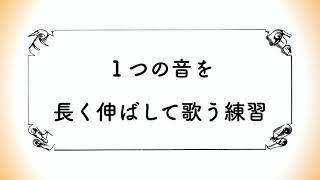 彩城先生の歌唱レッスン〜ロングトーンのトレーニング〜のサムネイル画像