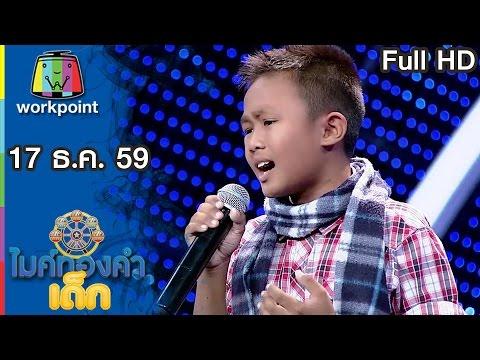 ไมค์ทองคำเด็ก (รายการเก่า) | EP.38 | 17 ธ.ค. 59 Full HD