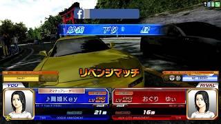 [頭文字D0]Initial D Arcade Stage Zero Online Battle #7 妙義 下り 昼 Vs おぐり ゆい Revenge Match