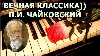 Классика. Петр Ильич Чайковский. Лучшее