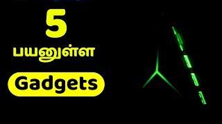 அசத்தலான Top 5 Gadgets in Tamil - Loud Oli Tech
