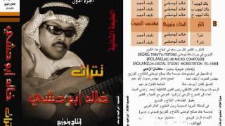 تحميل اغاني مهرجان وتريات #abohashi MP3