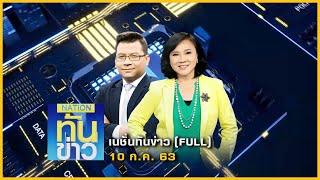 เนชั่นทันข่าว   10 ก.ค.63   FULL   NationTV22