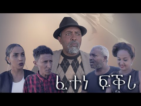 New Eritrean comedy ፈተነ ፍቕሪ BY DAWIT EYOB 2021