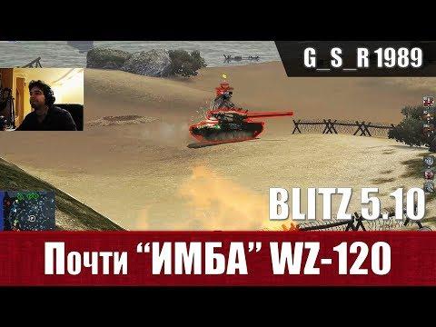 WoT Blitz - Просто убогий средний танк. Выкатил WZ-120 - World of Tanks Blitz (WoTB)