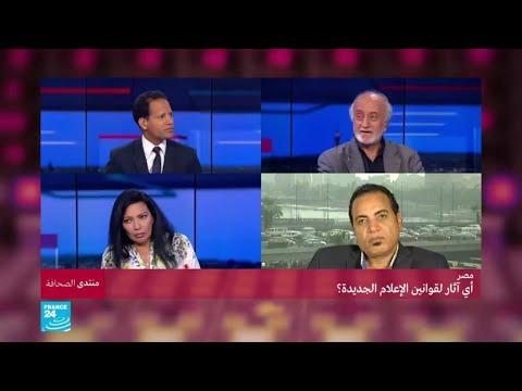 العرب اليوم - شاهد: آثار قوانين الإعلام الجديدة في مصر