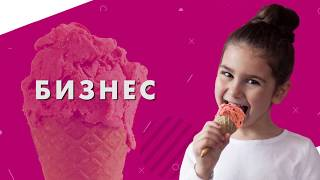 Bambino - франшиза итальянского мороженого