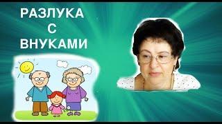 Родители и Внуки - Как лучше поступить??? - Стрим Светланы