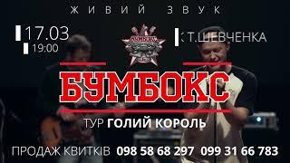 Голий Король в Ковелі, 17 березня. Тур Бумбокс по Україні триває