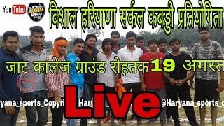 🔴Live Vishal circle Kabaddi Tournament Rohtak 19 August Haryana sports Live Kabaddi Kabaddi 365.com